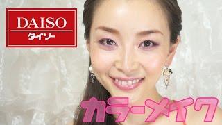 【ダイソー】100均コスメでカラーメイク/Daiso Makeup thumbnail
