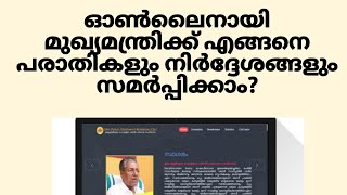 How to file a complaint to the Chief Minister( kerala) online📝📝📝📝