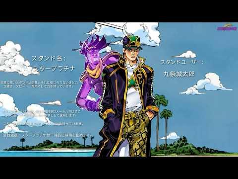 [ 1 ]  ジョジョ JOJO 6: Stone Ocean - Stand Eye Catches