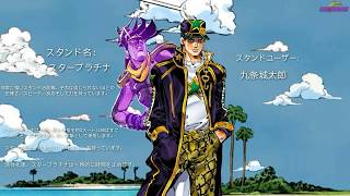 Download Mp3   1    ジョジョ Jojo 6: Stone Ocean - Stand Eye Catches