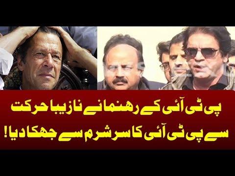 PTI leader Umar dar hearing FIA in Lahore - Neo News