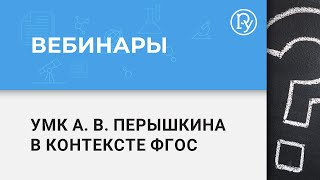Достижение образовательных результатов средствами УМК А. В. Перышкина в контексте ФГОС