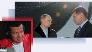 Соловьев: как Путин Козака допросил(Владимир Соловьев за кадром комментирует видео, на котором президент Путин раскритиковал работу Билалова..., 2013-02-07T16:54:06.000Z)