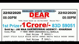 Lottery Sambad 8pm 22/02/2020 Nagaland State Lottery Result Today Evening Live