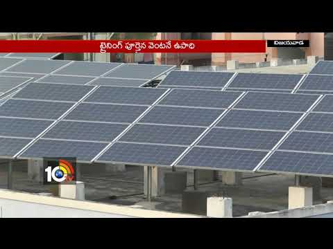 Solar Power Training for Unemployed | AP Govt | Vijayawada | 10TV