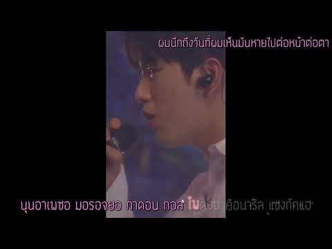 [Thaisub ]JJ Project Jinyoung - The Day Live Acoustic