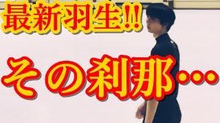 羽生結弦の最新映像はブライアン・オーサー撮影の神対応!!王者は練習中もやはり可愛すぎた!!これはオーサーも照れ笑いかなwww!!#yuzuruhanyu