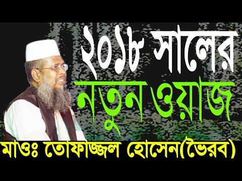 2018 সালের নতুন ওয়াজ | Tofazzal Hossain Voirobi | New Bangla Waz | 2018