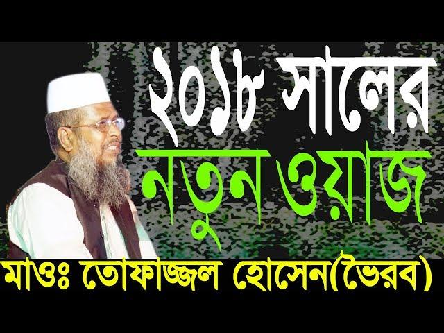 2018 ????? ???? ???? | Tofazzal Hossain Voirobi | New Bangla Waz | 2018