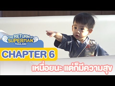Chapter 6  เหนื่อยนะแต่ก็มีความสุข l The Return of Superman Thailand [Online Version]