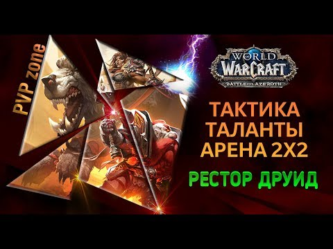 Тактика и таланты на арене 2х2 Рестор Друид PVP | WOW BFA 8.1.5