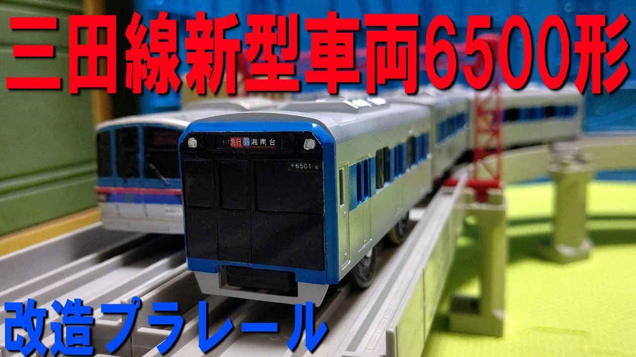 都営 三田 線 新型 車両