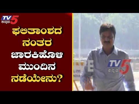 ಕಾದು ನೋಡುವ ತಂತ್ರಕ್ಕೆ ಮೊರೆ ಹೋದ ರೆಬೆಲ್ಸ್ | Congress | Ramesh Jarkiholi | TV5 Kannada