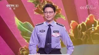 [中国诗词大会]芦冰对决任多 组合飞花令:数字 植物  CCTV