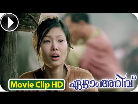 7Aum Arivu  Malayalam  Movie 2013   Beautiful Scene 4 HD