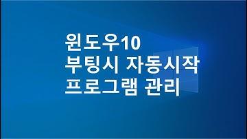 윈도우10  부팅시 자동시작 프로그램 관리