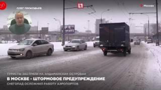 В Москве - штормовое предупреждение