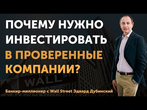 Заработок на IPO. Почему нужно инвестировать в акции проверенных компаний? Неудачный кейс по IPO