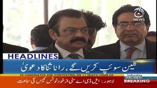 Headlines 12 PM - 3 March 2018 - Aaj News