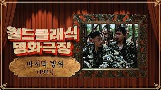 [월드클래식무비] 월드클래식명화극장_2021년 7월 3…