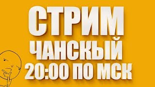"""""""Потехин Вещает"""" - Металлический СТРЫМ"""