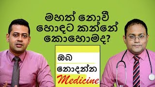 How do you eat well without getting fat? | Oba nodanna medicine | Sinhala Medical Channel