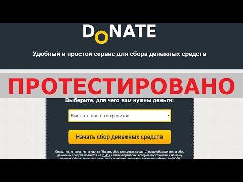 Сервис для сбора денежных средств Donate поможет вам собрать деньги на свою мечту? Честный отзыв.