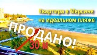 Недвижимость Мерсина Большая квартира в эксклюзивном месте на пляже на территории отеля 5 Neopolis