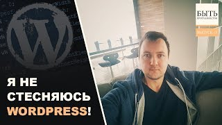 Я использую WordPress везде где это возможно и не стесняюсь этого!