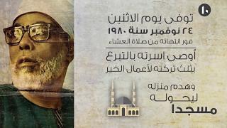 ١٠ معلومات في ٩٠ ثانية - الشيخ محمود خليل الحصرى
