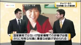 TOKYO MX 「チェックタイム」2012/4/24 放送 チャイナ・なう 住み込み家...