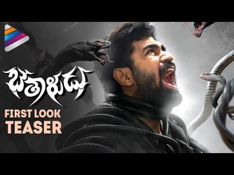 Bethaludu Telugu Movie First Look Teaser |...
