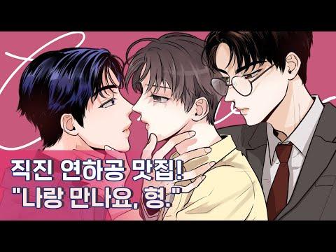 [#리디 웹툰] 키스의 단죄 - 맛설탕