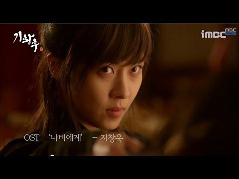 [Behind The Scenes] 기황후 - 지창욱 OST '나비에게' 뮤직비디오 ver. 20140410