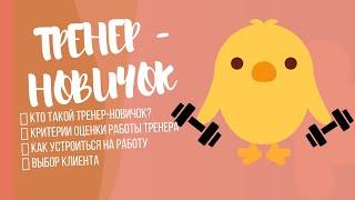 Прямая трансляция открытого урока от тренера-преподавателя Колледжа фитнеса Анны Архицкой