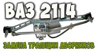 ВАЗ 2114 замена трапеции дворников