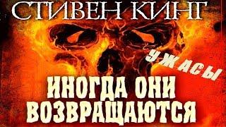 «ИНОГДА ОНИ ВОЗВРАЩАЮТСЯ» ( Стивен Кинг ) Ужасы, Триллер, Мистика