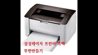 삼성레이저 프린터 흑백 무한만들기