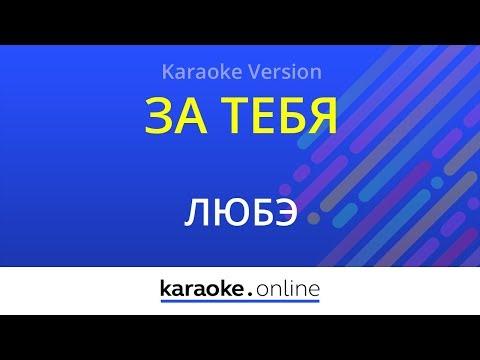 За тебя - Любэ (Karaoke Version)