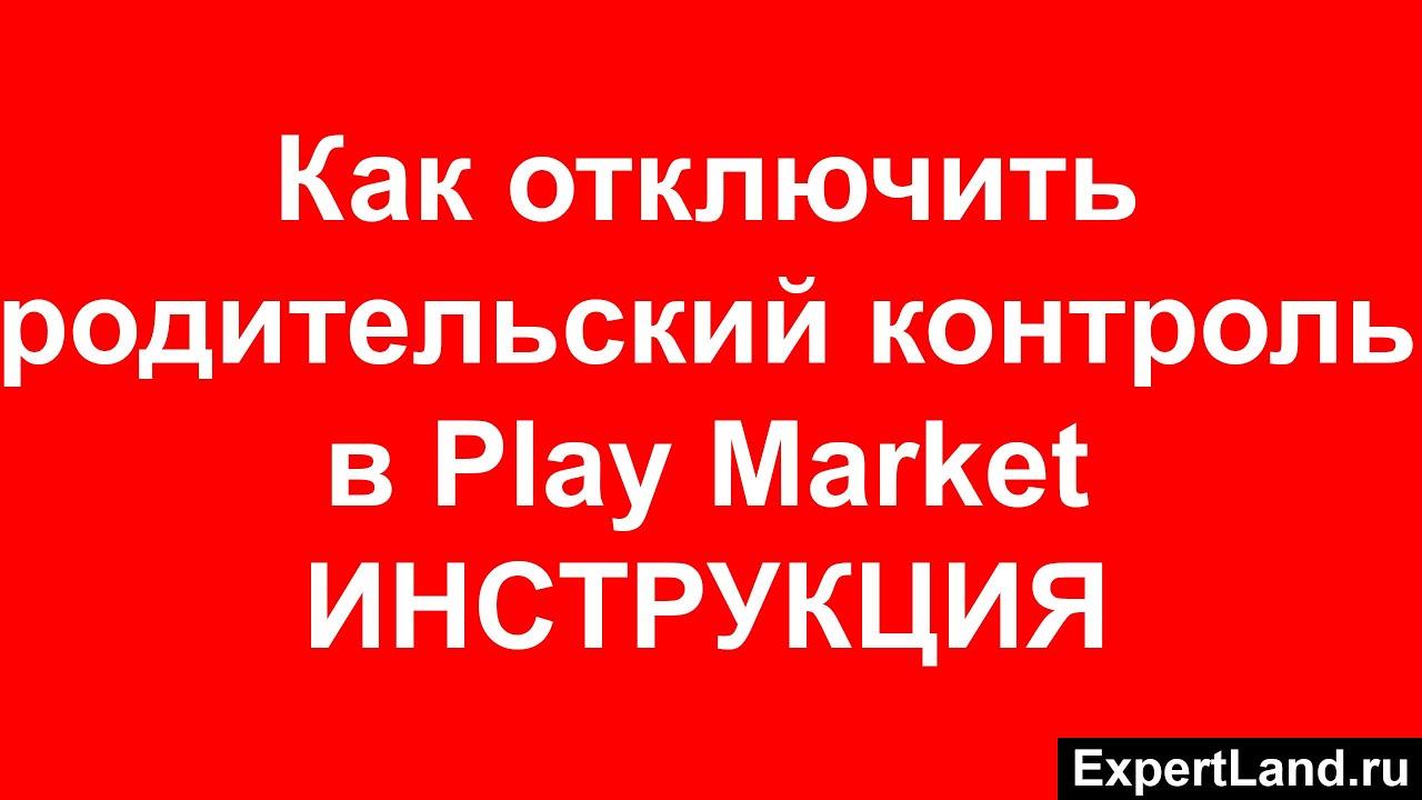 Как отключить родительский контроль на телефоне Анроид в Play Market