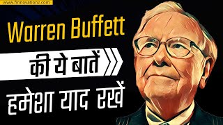 Always remember these things from Warren Buffett   In Hindi