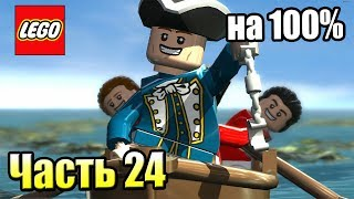 LEGO Пираты Карибского Моря {PC} прохождение часть 24 — В ЛОГОВЕ КОНТРАБАНДИСТОВ на 100%