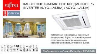 Кассетные компактные кондиционеры c инвертором Fujitsu LVLB(A)(, 2016-02-06T09:56:00.000Z)