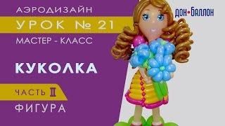 Искусство Аэродизайна. Урок №21. Часть 2. Кукла из воздушных шаров. Фигура