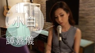 """小白-周柏豪"" 譚嘉儀 Kayee Tam Cover"