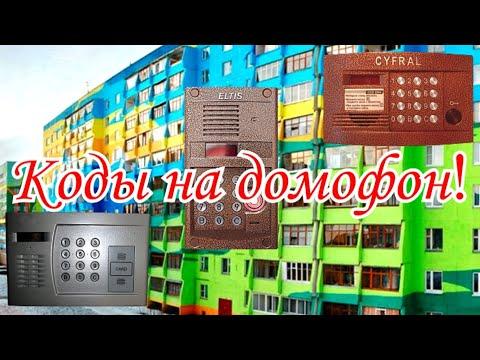 Открываем домофоны при помощью кодов!!!