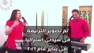 ترنيمة مسيحي خلي - فاديه بزي - صموئيل فاروق