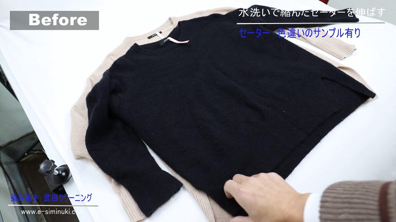 縮ん だ セーター の 戻し 方