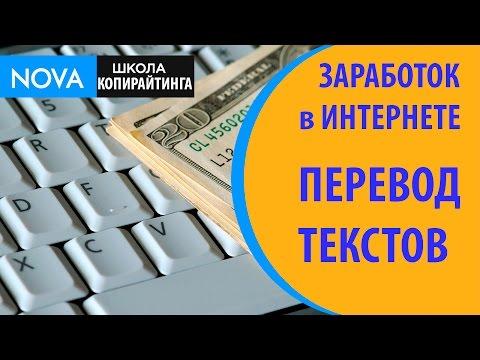 заработок в интернете на переводе текстов на русский