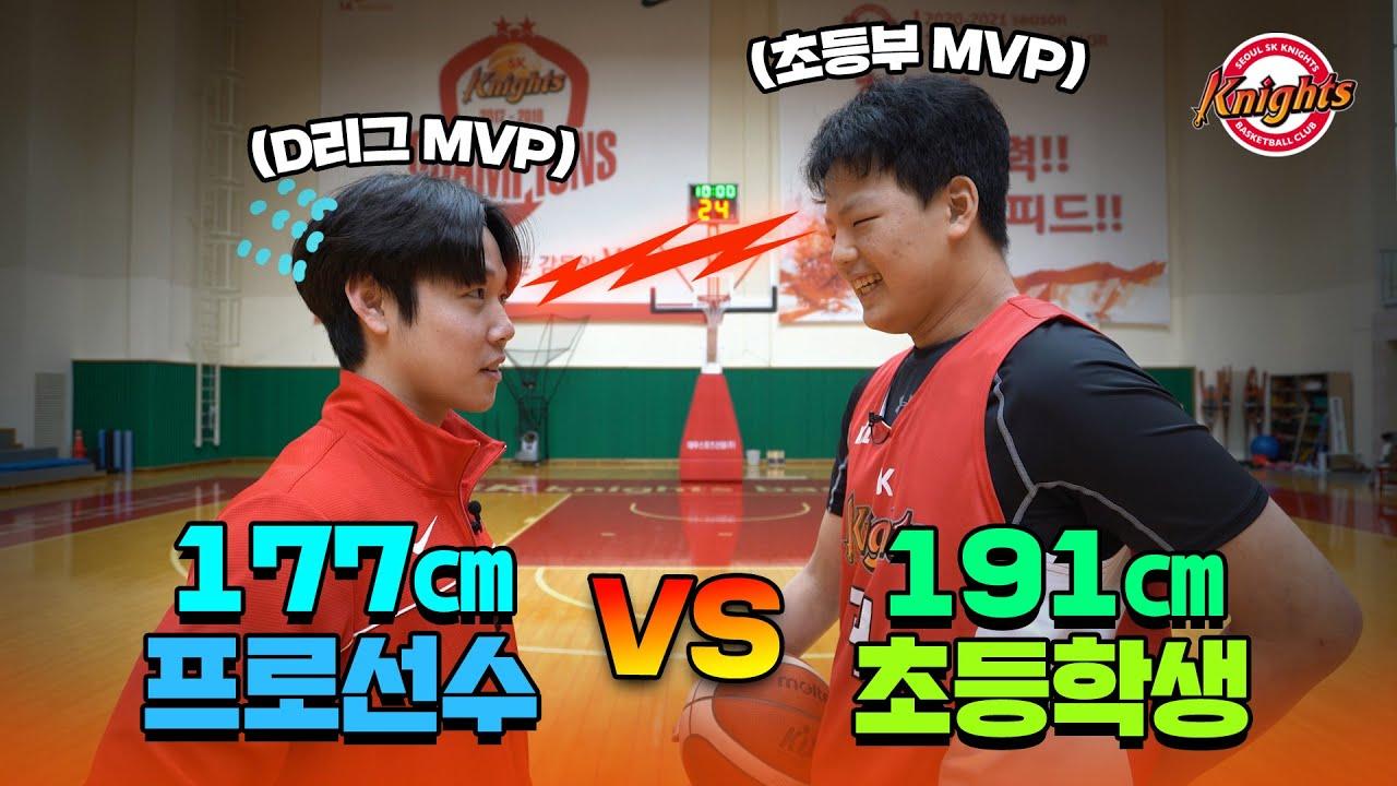177㎝ 프로선수 vs 191㎝ 초등학생의 1대1 대결 결과는 과연?!